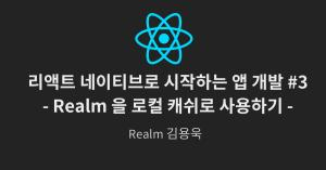 React native 3