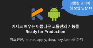 Kotlin meetup let run apply lateinit