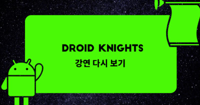 Droidkights 2017 master