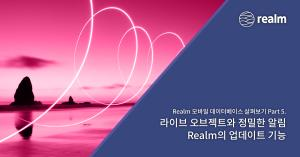 Realm update fb kr