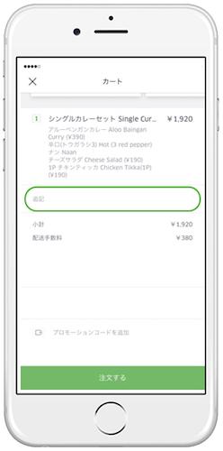 Uber Eats How to.002 - UberEATSってご存知ですか?次世代フードデリバリー UberEATS