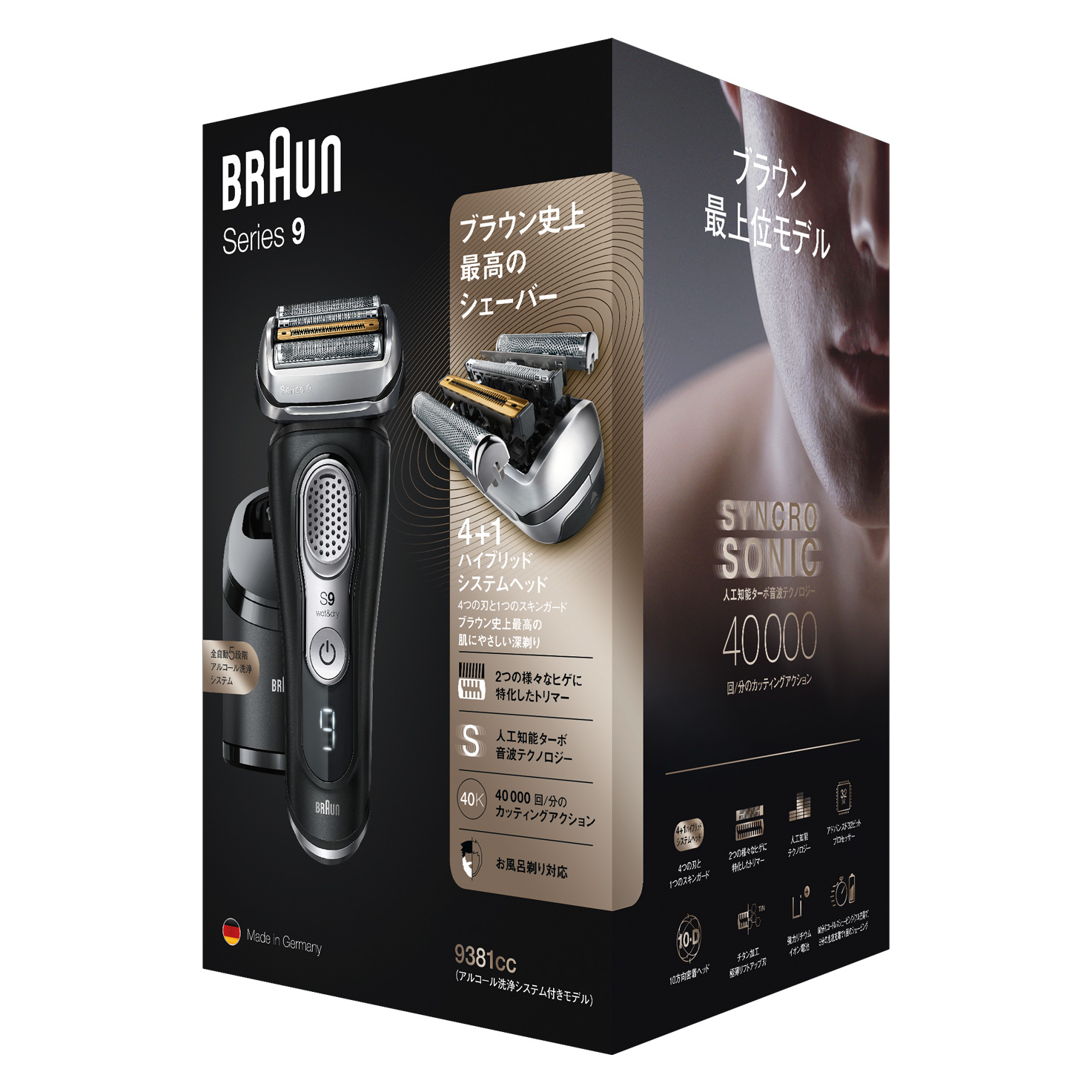 Series 9 9381cc shaver - Packaging