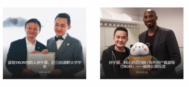 Justin Sun with Jack Ma and Kobe