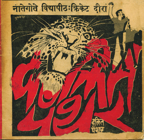 Dalit Panther poster (Manohar magazine cover February 17, 1974)