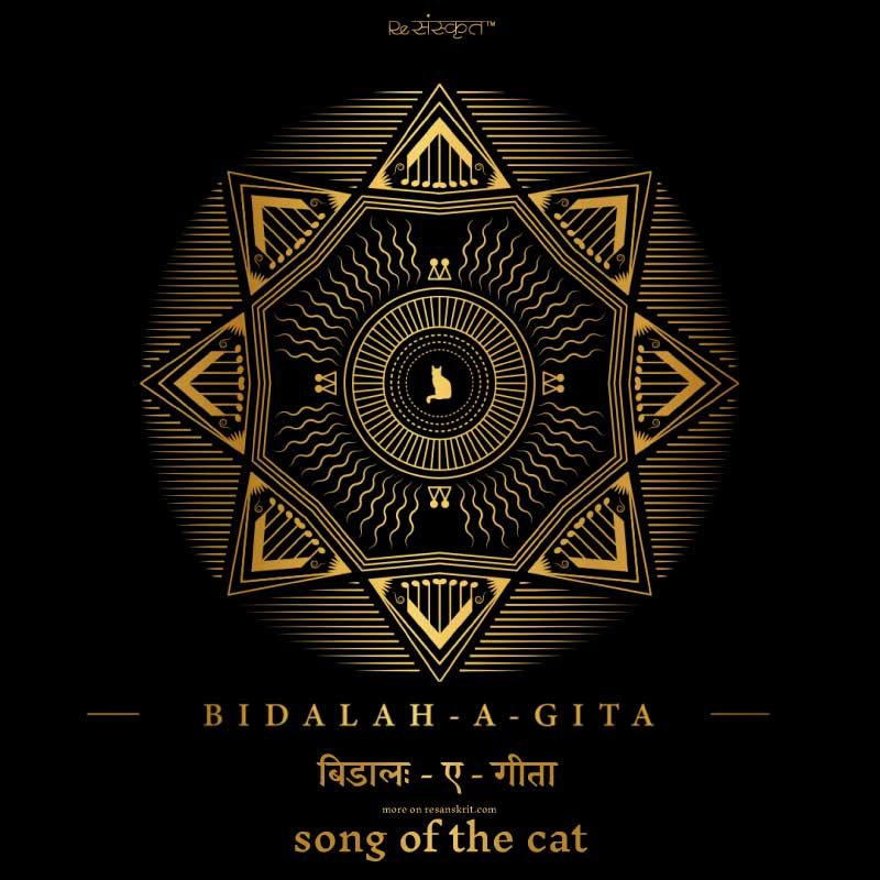 "Each episode of ""Sacred Games"" has a unique title and design. Bidalah-A-Gita means ""Song of the Cat."" (Sacred Games)"