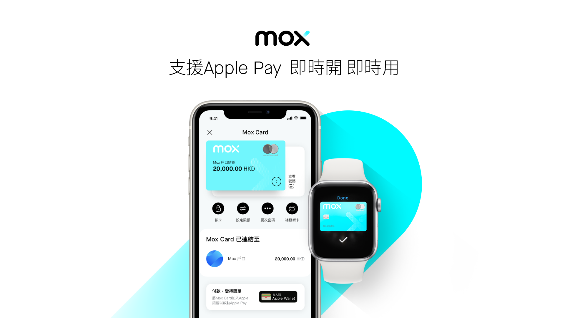 Mox支援Apple Pay