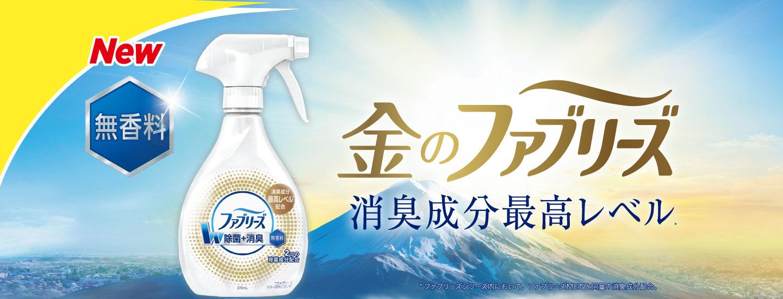 成分 ファブリーズ 「ファブリーズの成分、公表を」韓国政府が要請 加湿器殺菌剤事件で懸念広がる【UPDATE】