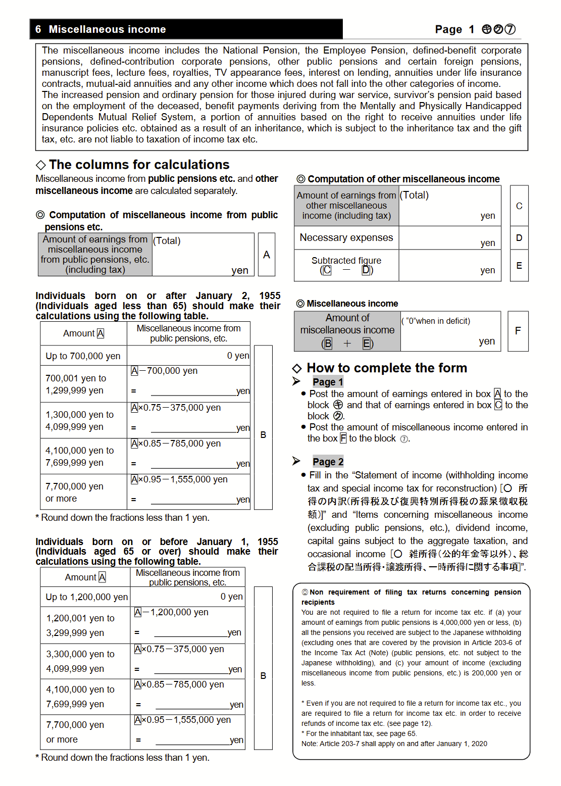 Japanese miscellaneous income reporting instructions