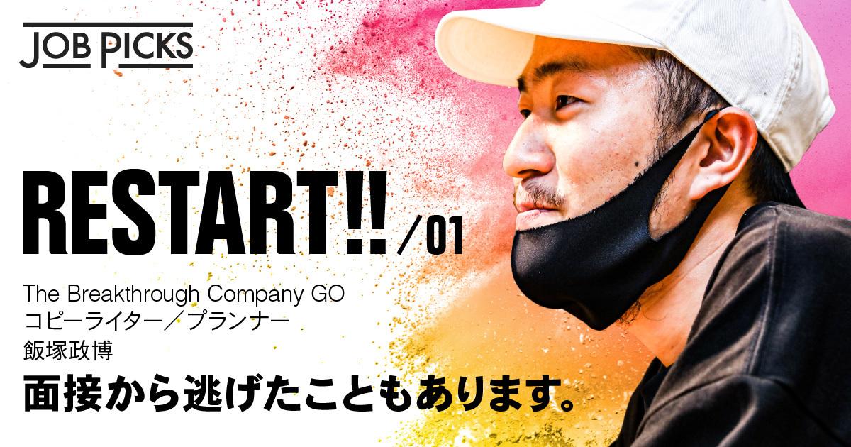 【新潮流】GOプランナー、会社ではなく師匠を選ぶ働き方_飯塚政博_001