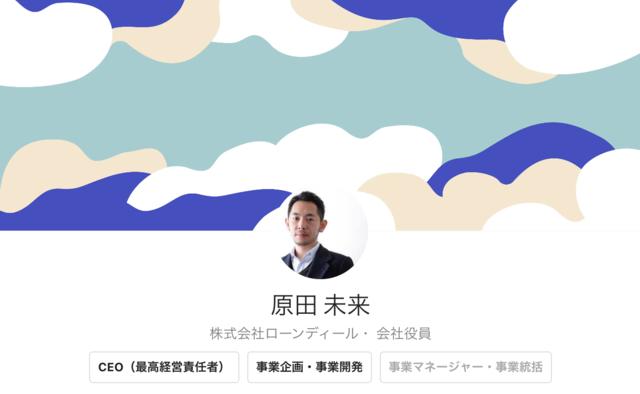 原田未来さん 株式会社ローンディール