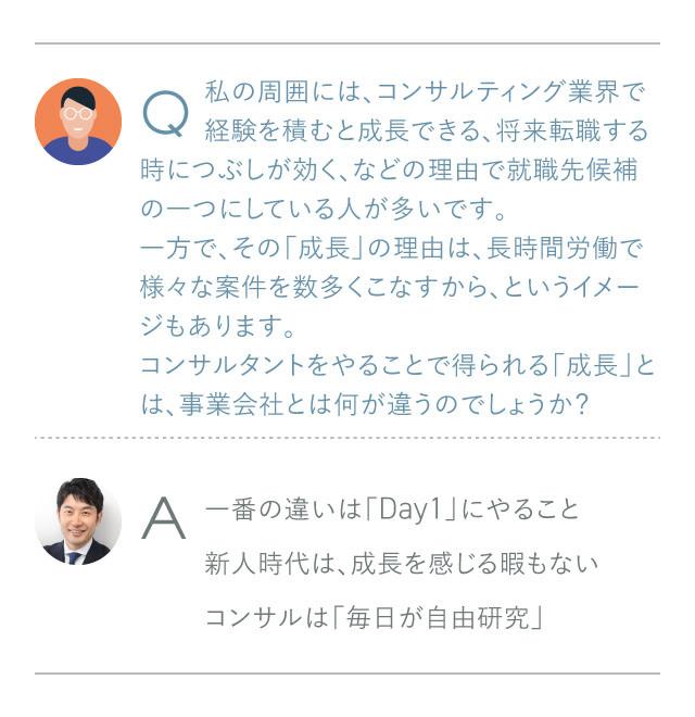 塩野誠さん QA-1