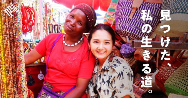 【RAHA KENYA創業者】就活60社落ちた私が、ケニアで起業した理由