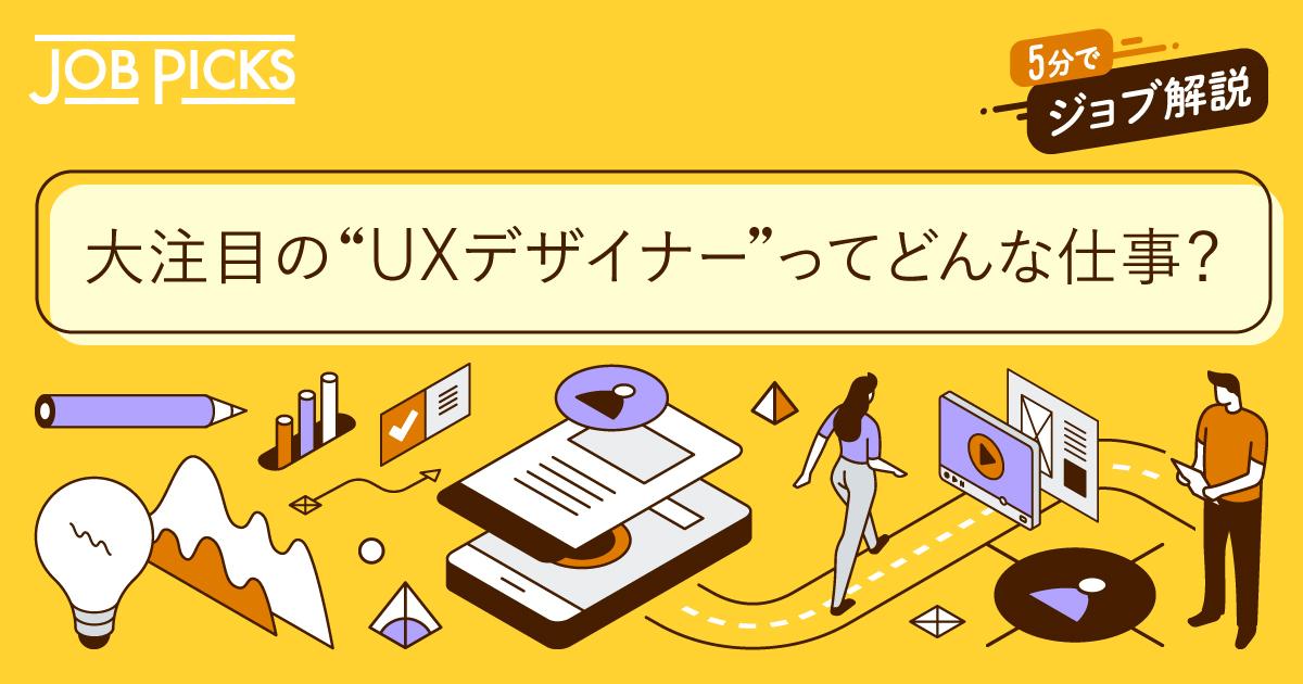 """UXデザイナーとは""""体験""""をデザインする仕事。ポイントを徹底解説_ec"""