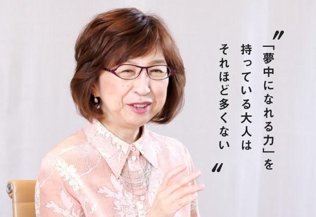 「夢中になれる力」を 持っている大人は それほど多くない_DeNA南場智子さん