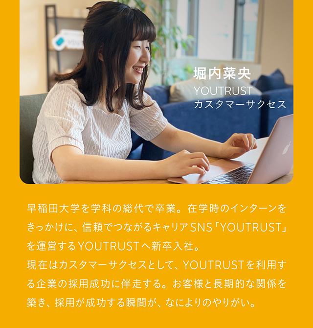 youtrust_01