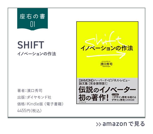 『SHIFT:イノベーションの作法』