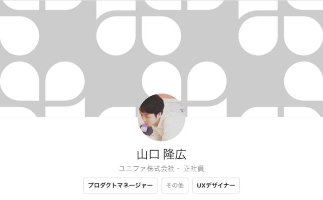 山口隆広 ユニファ株式会社