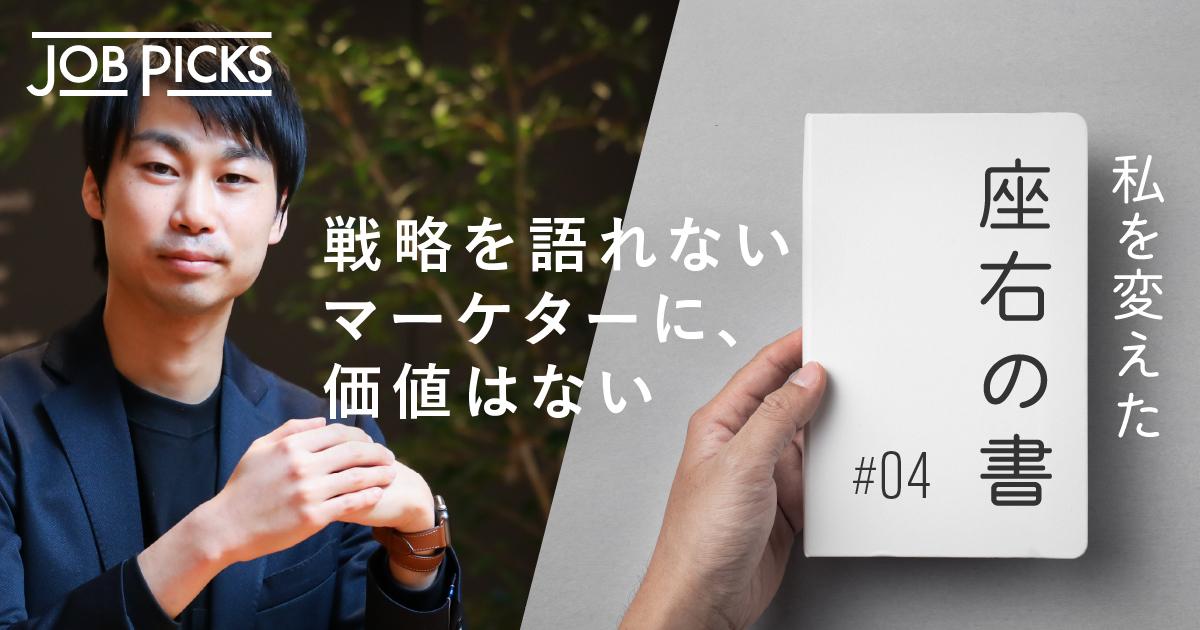 """【黒澤友貴】明日から""""マーケター脳""""になる5つの書籍_黒澤友貴_01"""