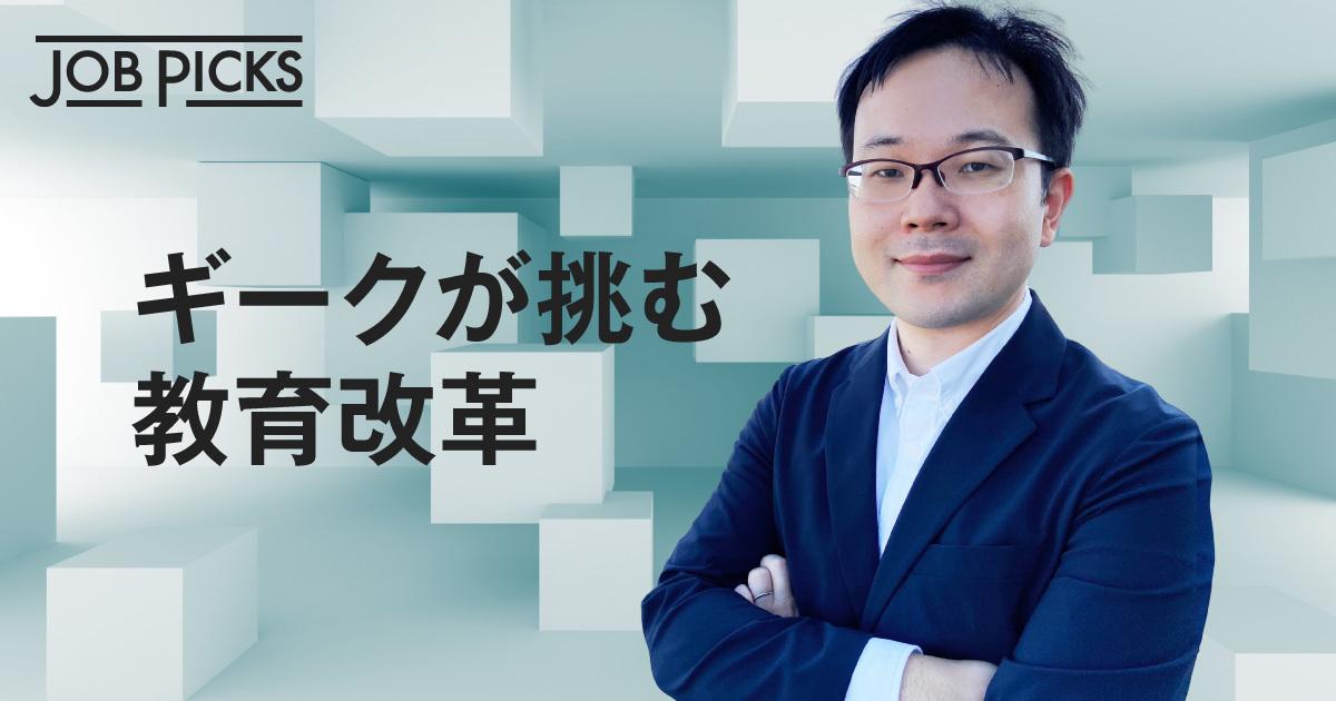【エンジニア】N高が、新校で「技術者の校長」を抜擢した理由