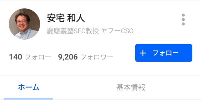 ▶︎ 安宅和人さんのNewsPicksコメントを読む