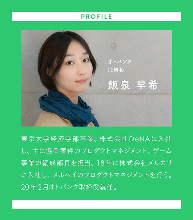 オーディオブックを展開するオトバンク取締役を務める飯泉早希さんのプロフィール画像