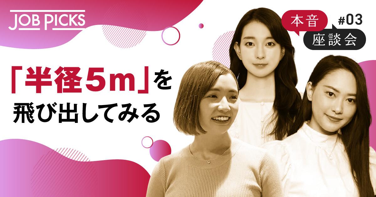 【座談会】先輩3人がアドバイス、女子大からのオリジナルキャリアの作り方_01
