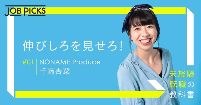 noname_design_01
