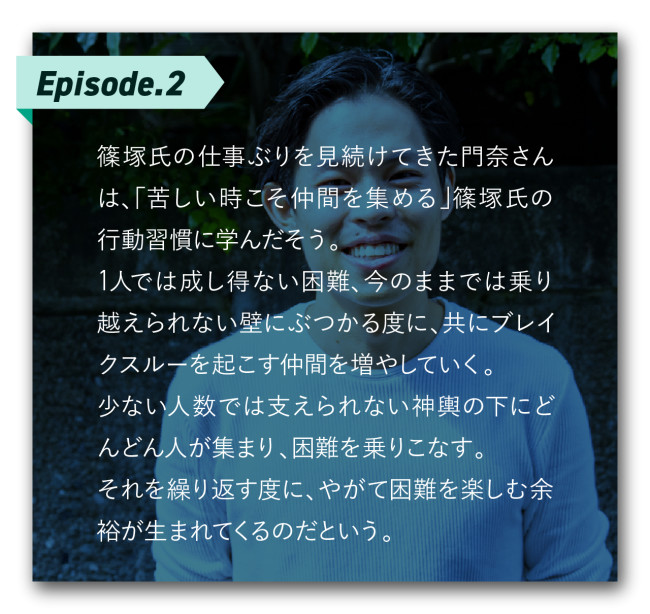 門奈剣平さん エピソード2