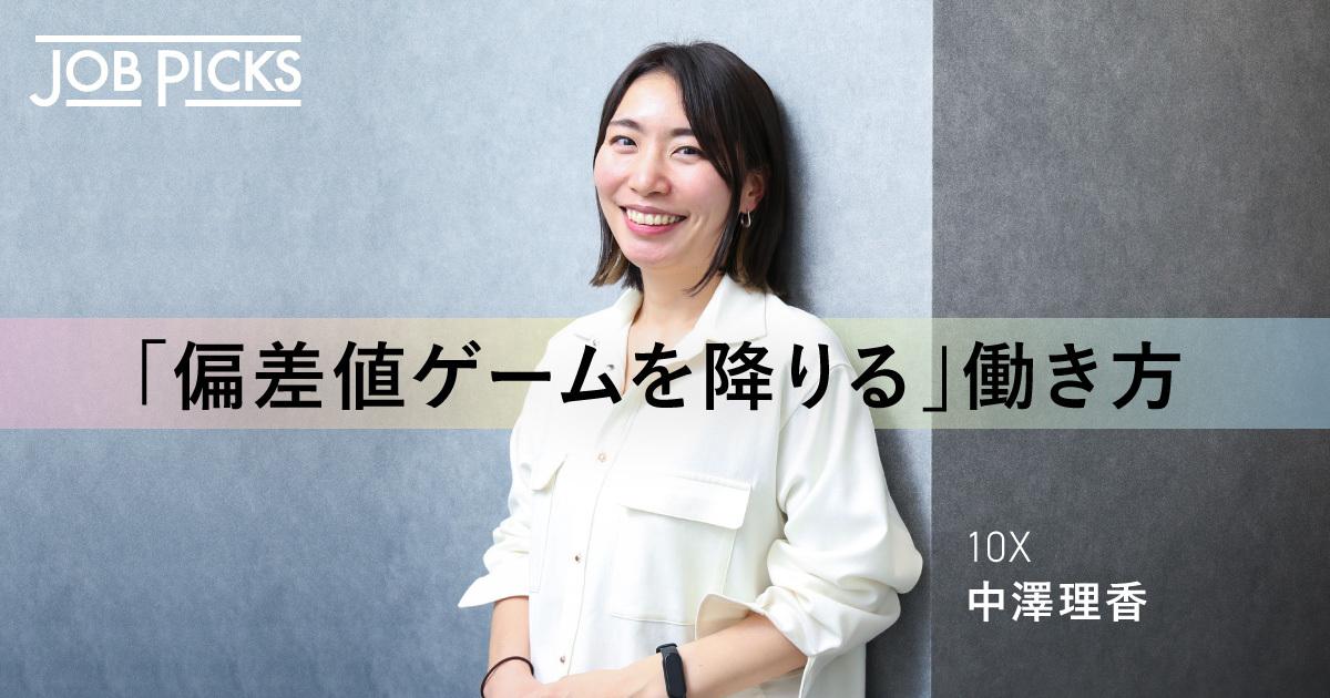 【モヤモヤ解決】会社員が「やりたいこと」を仕事にする3ステップ_中澤理香_01