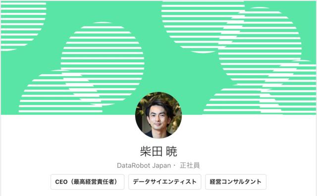 柴田暁 DataRobot Japan