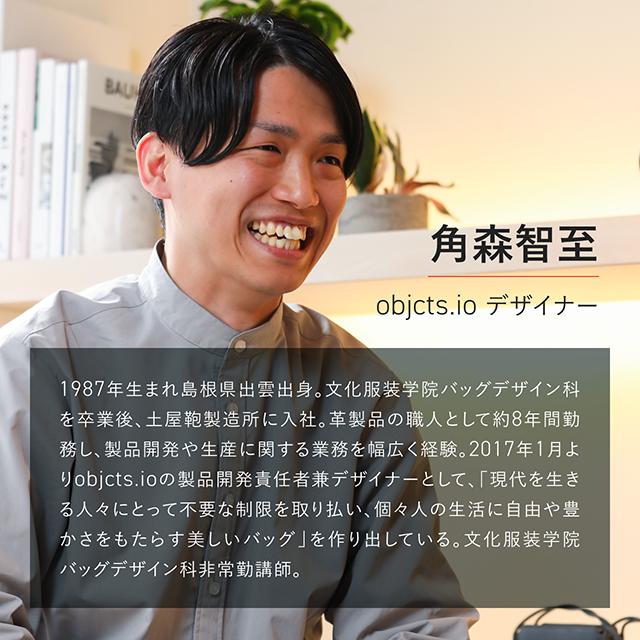 【開発秘話】目の前の一人のためにバッグを作る。「objcts.io」デザイナー・角森智至の見ている景色_角森智至_02