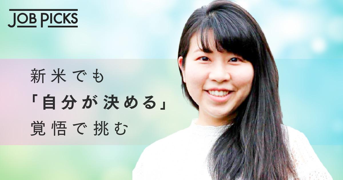 【三井物産・29歳】入社6年目で見えた、商社パーソンの仕事の本質 | JobPicks