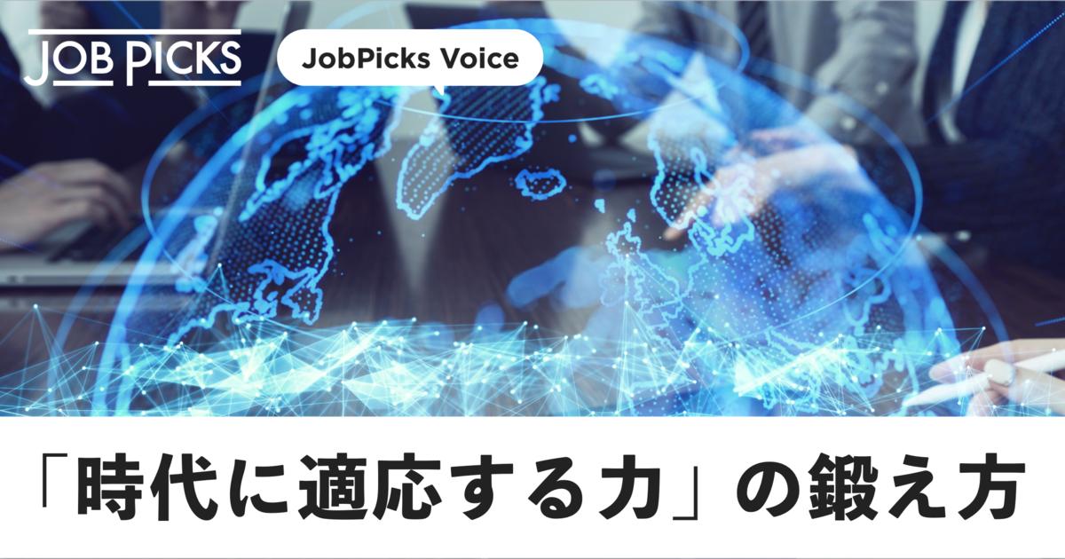 【7人の経験談】総合商社に就職して身につく「仕事力」の正体