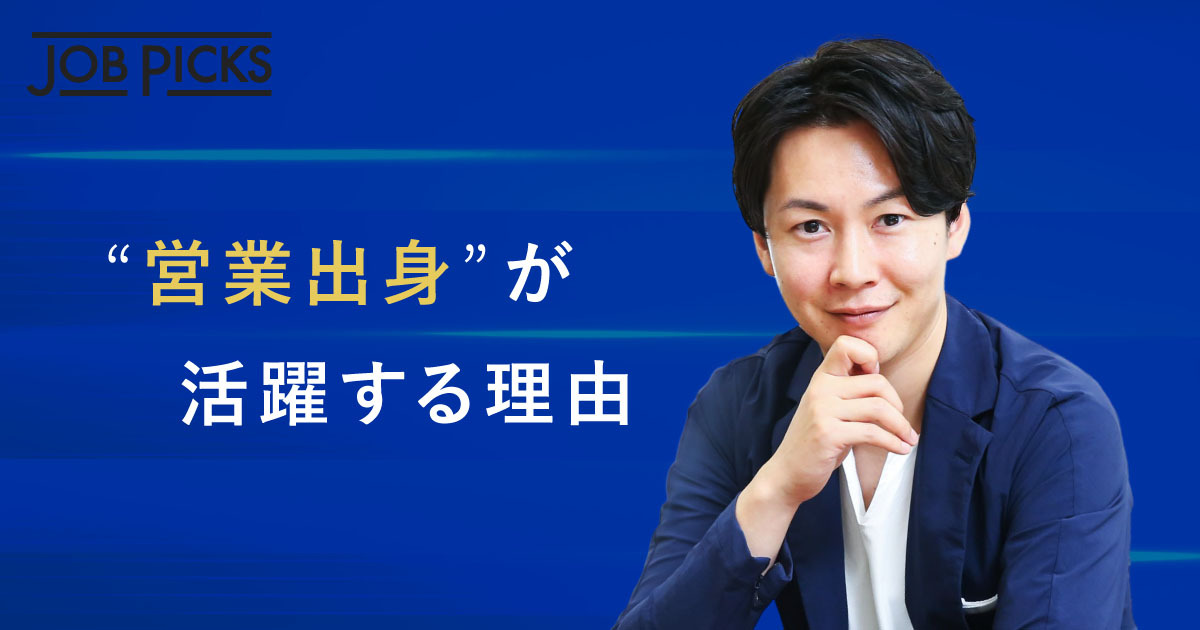 【仕事の未来】これからも営業が有望職種であり続ける理由 今井晶也_01