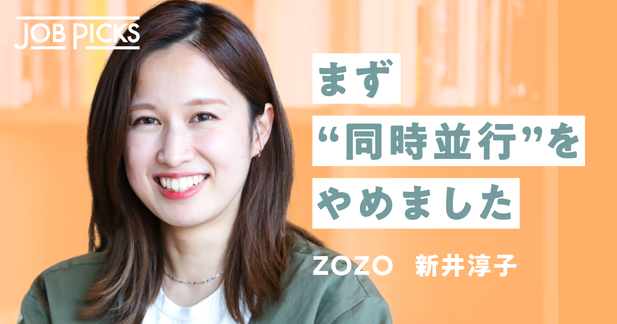 【時間術】ZOZOの営業に聞く、子育てしつつ「普通に働く」コツ