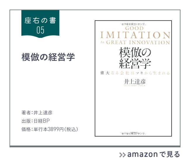 『模倣の経営学』