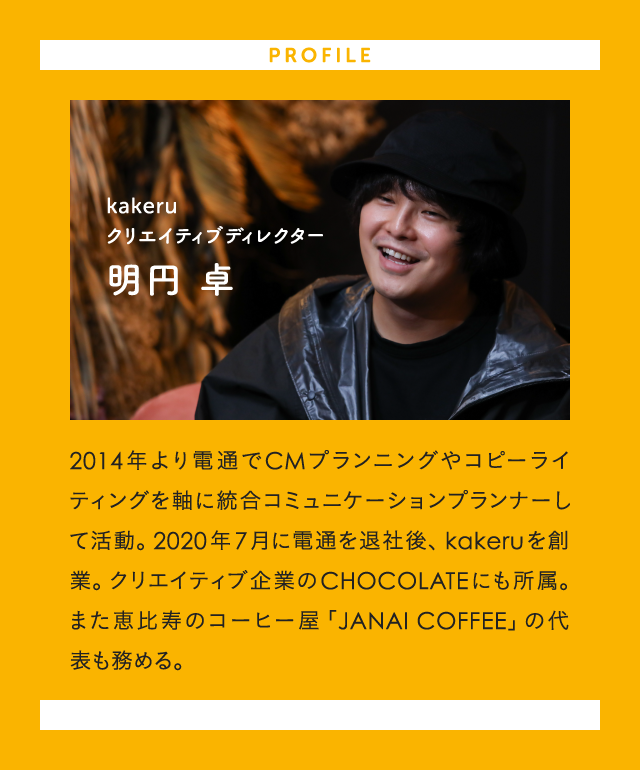 kakeru代表 明円卓(みょうえん すぐる)さん経歴