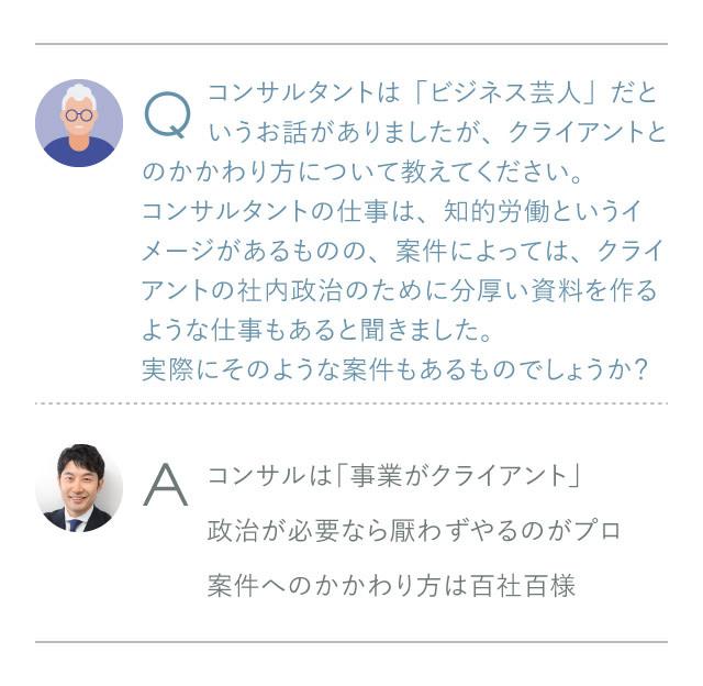 塩野誠さん QA-3