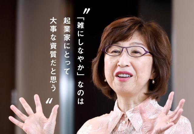 雑にしなやかなのは起業家にとって大事な資質だと思う_DeNA南場智子さん