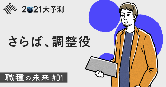 【人事の未来】求められる、「経営者目線」の改革実行人_01