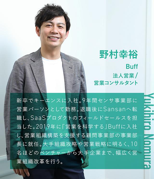 営業コンサルを行うBuffで法人営業を行う野村幸裕さんのキャリア