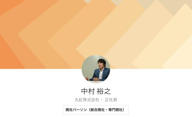 中村裕之さん 丸紅株式会社