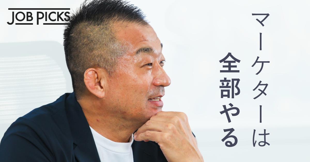 【吉野家CMO】マーケターは組織内の「あらゆる仕事」に顔を突っ込め