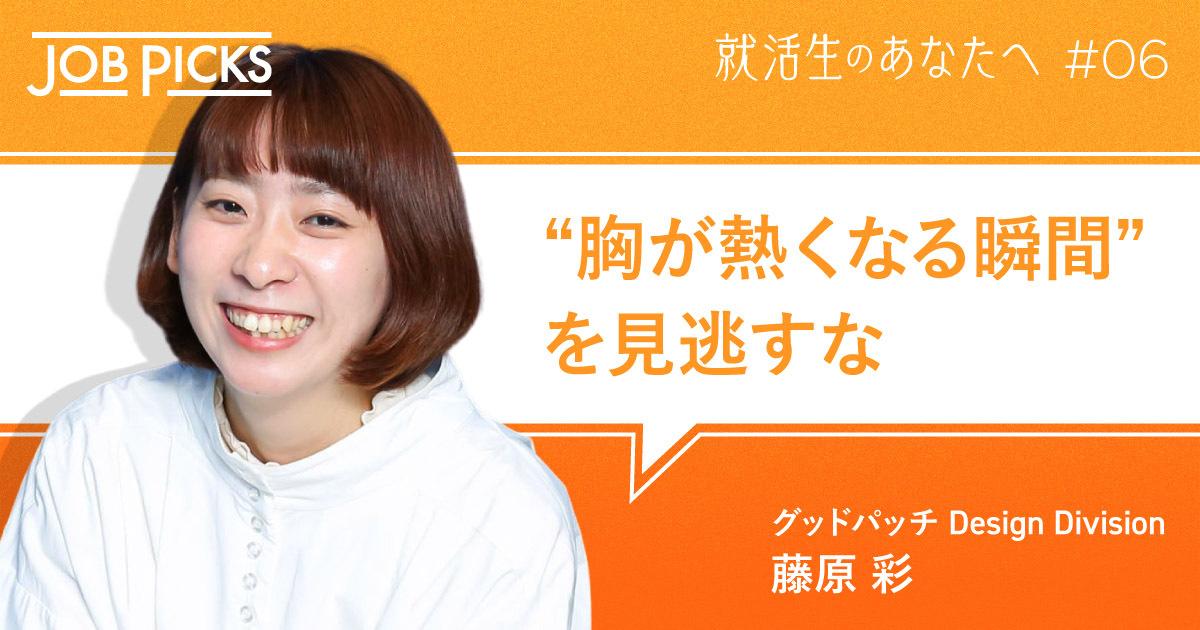 【Goodpatch・26歳】自分の人生は、ドラマチックにデザインしよう_藤原彩_01