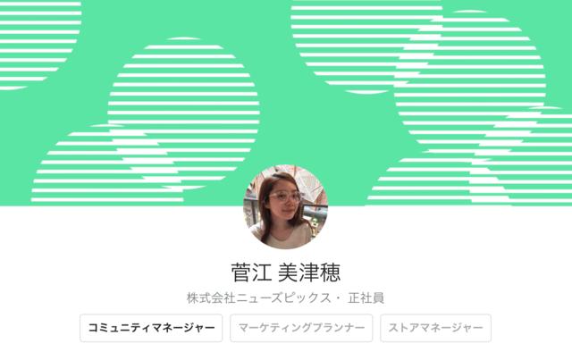 菅江美津穂さん 株式会社ニューズピックス
