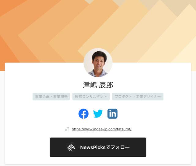 津嶋辰郎さん JobPicksプロフィールページ