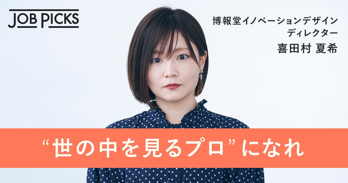 【解説】現役博報堂社員が語る、マーケティングプランナーの仕事術_喜多村夏希_01