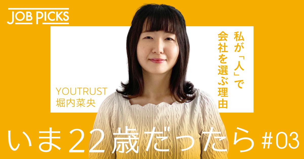 youtrust_03
