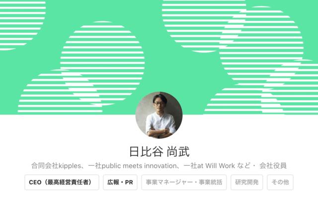 日比谷尚武さん 合同会社kipples他