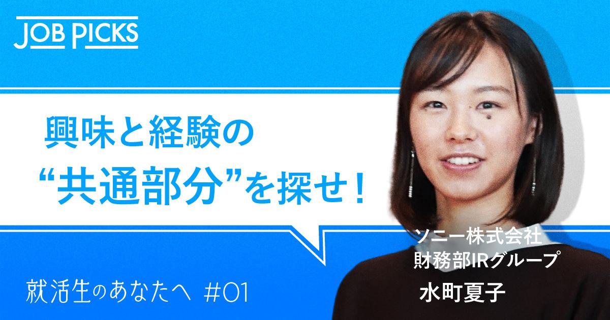 【SONY・25歳】大企業で、どうやって自分らしい仕事を見つけるか?_水町夏子さん.jpg